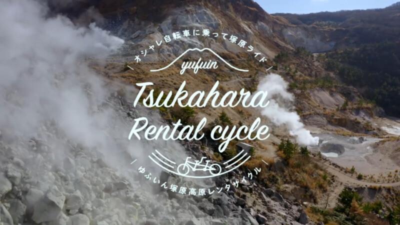 Yufuin Tsukahara Highlands Rental Cycle