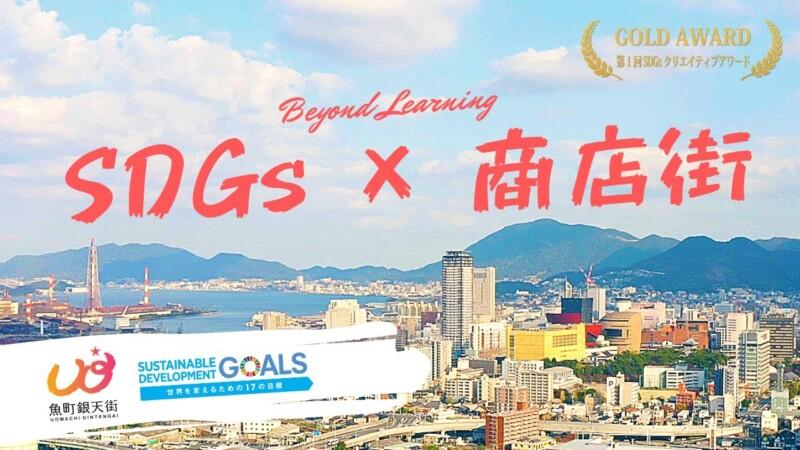 SDGs × Shopping Arcade : Beyond Learning